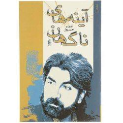 A'yeneh-haye Nagahan Book by Qeysar Aminpour