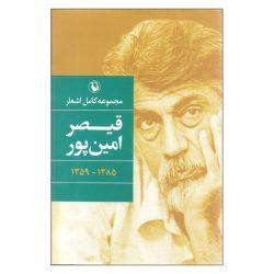 Complete Poem of Qeysar Aminpour Iranian Poet Code S1172