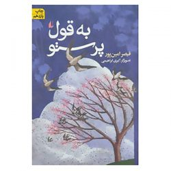 Be Ghole Parastoo Poem Book by Qeysar Aminpour