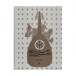 Radif for Oud Musical Instrument by Mansour Nariman