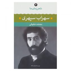 Poetry of our time Poem Book Vol 3 by Sohrab Sepehri