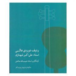 The Advanced Radif by Master Ali Akbar Shahnazi