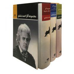 Ahmad Shamlou's Complete Anthology, 3 Vols