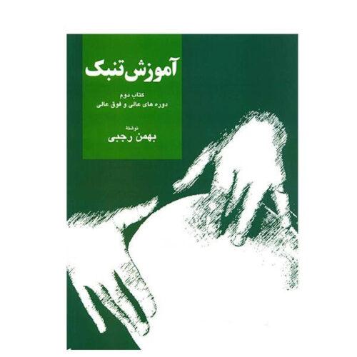 Tombak Tonbak Training Book by Bahman Rajabi Vol 2