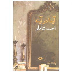 Aida Dar Ayeneh by Ahmad Shamlou Iranian poet