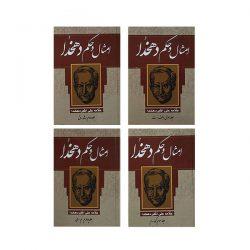 Amsal Va Hakam by Ali-Akbar Dehkhoda 4 Vols