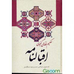 Aqbalnamh or Kheradnameh Book by Nizami Ganjavi