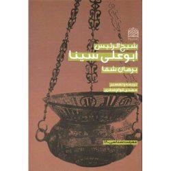 Burhan Shafa Book by Avicenna (Sheikh Al Rais Abu Ali Sina)