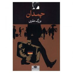 Chamadan Book by Bozorg Alavi