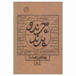 Charand-o Parand by Ali-Akbar Dehkhoda