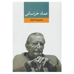 Collected Poems of Emad Khorasani Iranian Poet