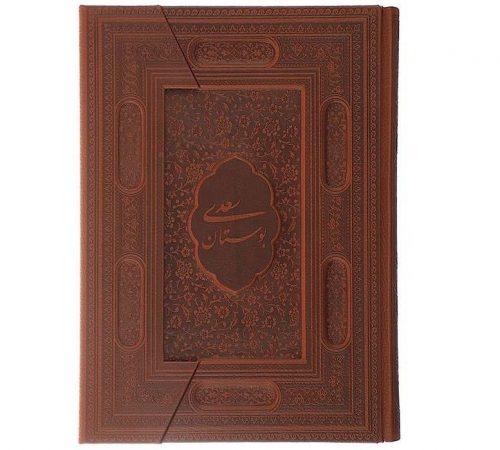 Gulistan Book By Saadi Shirazi Code S1268