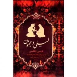 Layla And Majnun Poem By Nizami Ganjavi