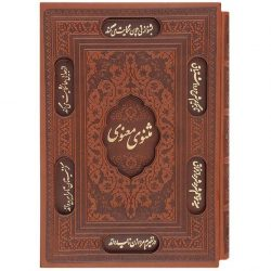 The Poetry of Rumi - Masnavi Farsi Book