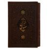 Masnavi Maulana Jalaluddin Rumi Farsi Book S1246