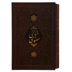 The Masnavi By Jelaluddin Rumi Farsi Book