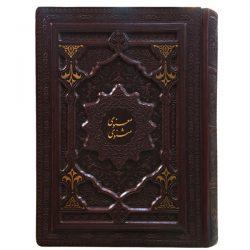 Luxury Masnavi Maulana Jalaluddin Rumi Farsi Book