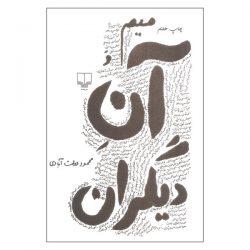 Mim va Ane Digaran by Mahmoud Dowlatabadi