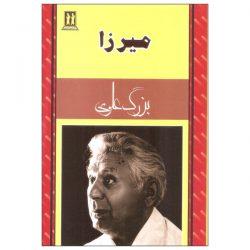 Mirza Book by Bozorg Alavi