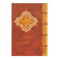 Munajat Namah by Khwaja Abdullah Ansari