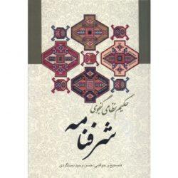 Sharafname (Sharaf Name) Poem Book by Nizami Ganjavi