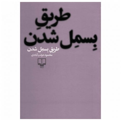 Thirst Book by Mahmoud Dowlatabadi