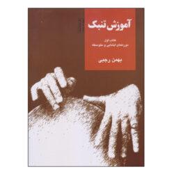 Tombak Tonbak Training Book by Bahman Rajabi Vol 1