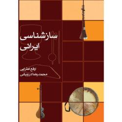 Persian Musical instruments by Arfa Atrai & Mohammad-Reza Darvishi