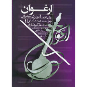 Arghavan, New Method of Kamancheh training, Vol1