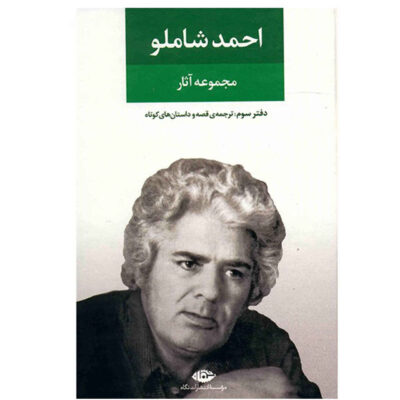 Ahmad Shamlou's Complete Anthology - Book 3: Translation