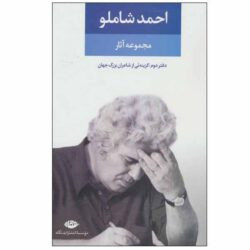 Ahmad Shamlou's Complete Anthology, Book 2: Poetry
