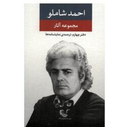 Ahmad Shamlou's Complete Anthology - Book 4: Drams