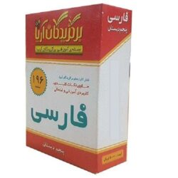 Farsi/Persian Alphabets Flash Cards - Fifth Grade