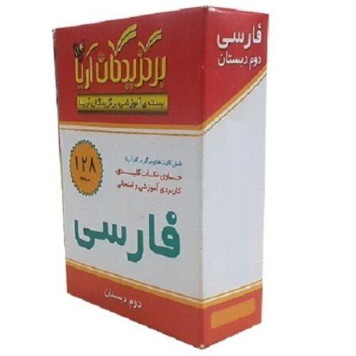 Farsi/Persian Alphabets Flash Cards - Second Grade