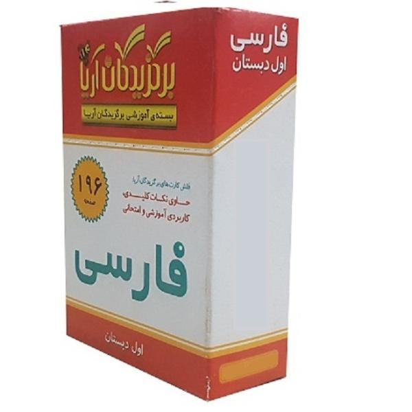 Farsi/Persian Alphabets Flash Cards - First Grade
