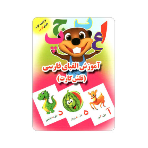 Persian Alphabets Flash Cards