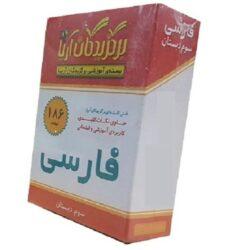 Farsi/Persian Alphabets Flash Cards - Third Grade