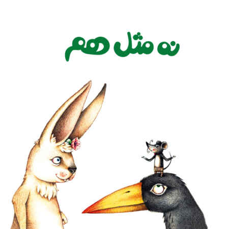 Persian Concept Book for Kids - Not the same