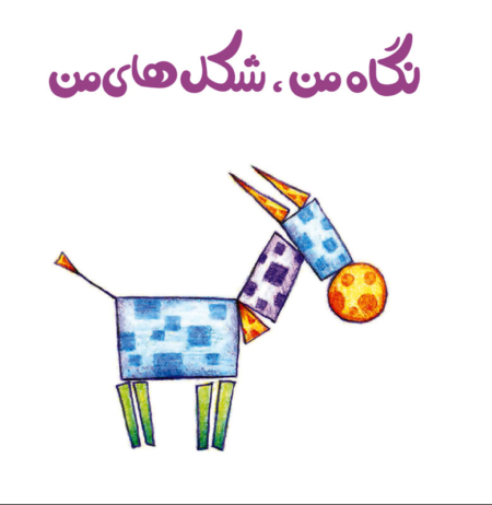 Persian Concept Book for Kids - My Shapes