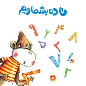 Persian Collection Concept Books for Kids