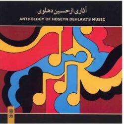 Anthology of Hoseyn Dehlavi Music Album