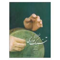 An Elementary For Persian Tonbak by M. Hesabi Vol 2