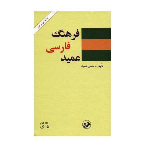Farhang-i Farsi Amid (Persian Dictionary) 2 Vols