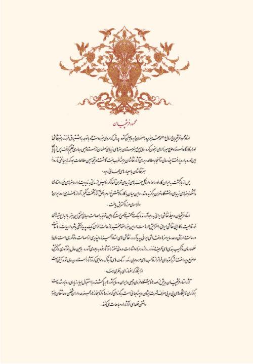 Selected Miniatures Art works of Farshchian