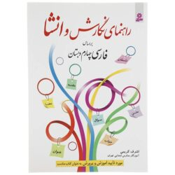 Handbook of Farsi/Persian Writing & Composition