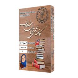 Farsi/Persian Education Video - First Grade