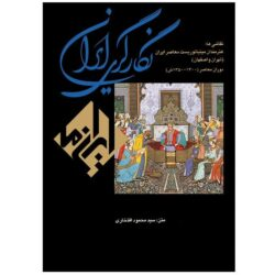 Masterpices of Persian Painting by M. Eftekhari