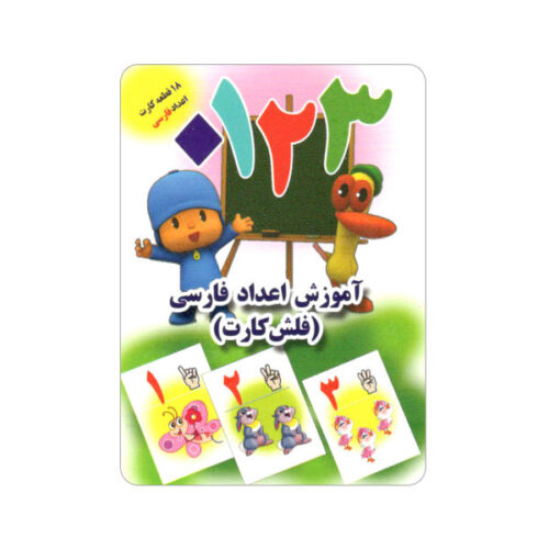 Persian Numbers Flash Cards