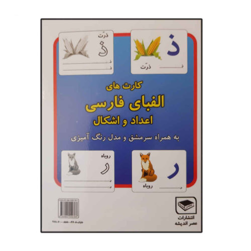 Persian Alphabets & Numbers Flash Cards