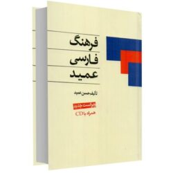 Farhang-i Farsi Amid, Pocket Edition (Persian Dictionary)